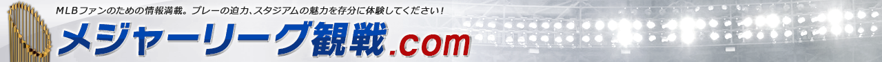 メジャーリーグ観戦・ドット・コム