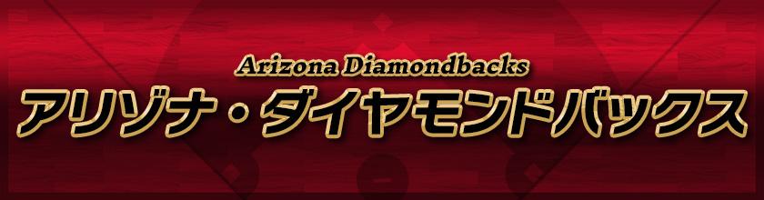 アリゾナ・ダイヤモンドバックス