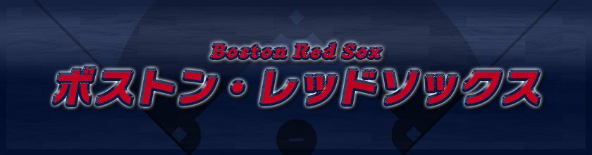 ボストン・レッドソックス
