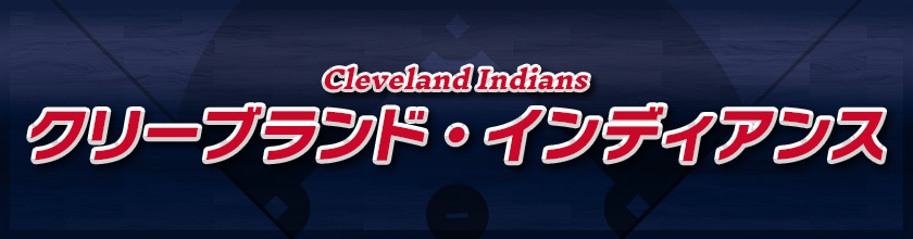 クリーブランド・インディアンス