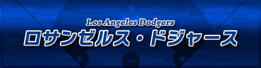 ロサンゼルス・ドジャース