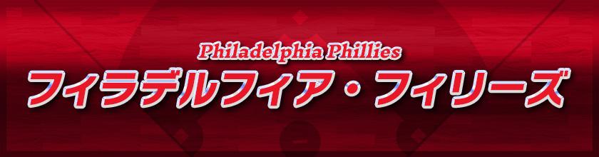 フィラデルフィア・フィリーズ