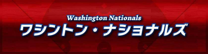 ワシントン・ナショナルズ